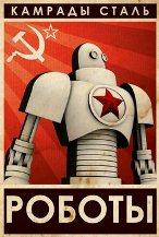RobotCom.jpg