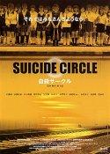 SuicideCircle.jpg