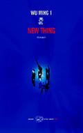 newthing_cover2.jpg